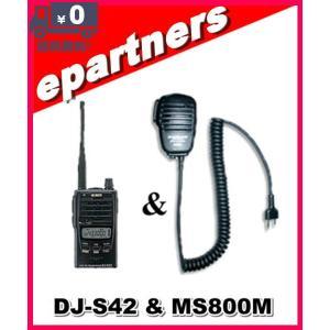 DJ-S42(DJS42) & MS800M スピーカーマイクのセット 430MHz FM ハンディートランシーバー|epartners