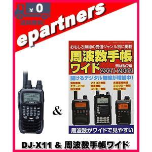 DJ-X11(DJX11) ALINCO アルインコ レシーバー 周波数手帳ワイド付|epartners