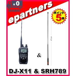 DJ-X11(DJX11) &  SRH789(第一電波工業、アンテナ) 受信機(レシーバー) ノーマルor航空無線or鉄道無線タイプ|epartners