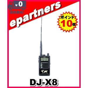 DJ-X8(DJ-X8) アルインコ ALINCO  広帯域受信機 レシーバー ノーマルor航空無線or鉄道無線 epartners