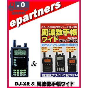 DJ-X8(DJX8) ALINCO アルインコ レシーバー ラジオライフ手帳ワイド付き epartners