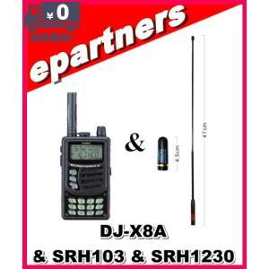 DJ-X8A(DJX8A) 航空無線タイプ &SRH103 & SRH1230 (第一電波工業、アンテナ) アルインコ ALINCO 受信機(レシーバー) epartners