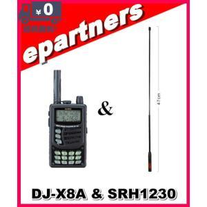 DJ-X8A(DJX8A) 航空無線 &SRH1230(第一電波工業、アンテナ) アルインコ ALINCO 受信機(レシーバー) epartners