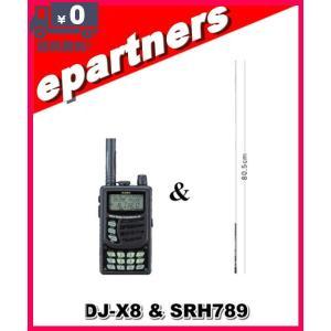 DJ-X8(DJX8) & SRH789(第一電波工業、アンテナ) アルインコ ALINCO  ノーマルor航空無線or鉄道無線  広帯域受信機(レシーバー) epartners