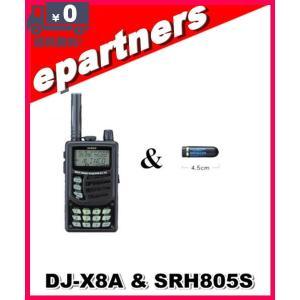 DJ-X8(DJX8) & SRH805S(第一電波工業、ミニアンテナ) アルインコ ALINCO 受信機(レシーバー) ノーマルor航空無線or鉄道無線 epartners