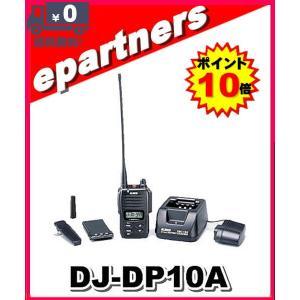 DJ-DP10A(DJDP10A) 1000mAhバッテリーパック仕様 ALINCO アルインコ デジタル簡易無線 登録局|epartners