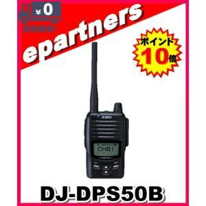 DJ-DPS50B(DJDPS50B)  ALINCO アルインコ デジタル簡易 他社機通信可能 大容量バッテリータイプ|epartners