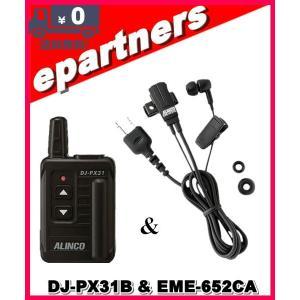 DJ-PX31B(DJPX31B) & EME34A(純正イヤホンマイク) DJPX3B DJ-PX3Bの後継機種 ALINCO アルインコ インカム 特定小電力トランシーバー epartners