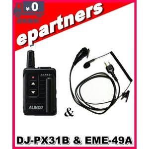 DJ-PX31B(DJPX31B) & EME49A(純正イヤホンマイク) DJPX3B DJ-PX3Bの後継機種ALINCO アルインコ インカム 特定小電力トランシーバー epartners