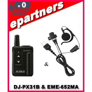 DJ-PX31B(DJPX31B) & EME51A(純正イヤホンマイク) DJPX3B DJ-PX3Bの後継機種 ALINCO アルインコ インカム 特定小電力トランシーバー epartners
