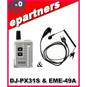 DJ-PX31S(DJPX31S) & EME49A(純正イヤホンマイク) DJPX3S DJ-PX3Sの後継機種ALINCO アルインコ インカム 特定小電力トランシーバー epartners