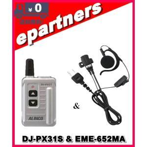 DJ-PX31S(DJPX31S) & EME51A(純正イヤホンマイク) DJPX3S DJ-PX3Sの後継機種 ALINCO アルインコ インカム 特定小電力トランシーバー epartners