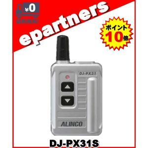 アルインコ トランシーバー DJ-PX31(S) DJPX31(S) インカム 特定小電力トランシーバー ALINCOの画像