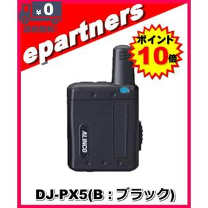 DJ-PX5B(DJPX5B) 超小型 ラペルトーク ALINCO アルインコ インカム 特定小電力トランシーバー epartners