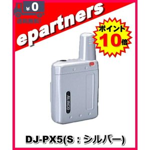 DJ-PX5S(DJPX5S) 超小型 ラペルトーク ALINCO アルインコ インカム 特定小電力トランシーバー epartners