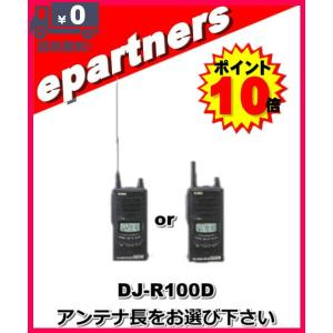 アルインコ トランシーバー DJ-R100D(L)/(S) インカム 特定小電力トランシーバー 同時通話アンテナ長をお選びください ALINCO|epartners