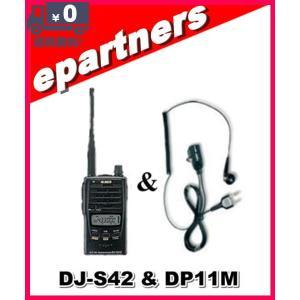 DJ-S42(DJS42) & DP-11M イヤホンマイクのセット 430MHz FM ハンディートランシーバー|epartners