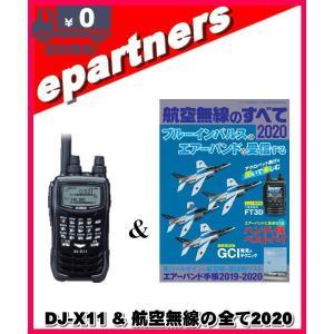 DJ-X11(DJ-X11) &航空無線のすべて2018 ALINCO アルインコ 受信機(レシーバー)|epartners