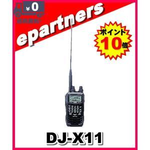 DJ-X11 DJX11 アルインコ ALINCO 広帯域受信機 レシーバー ノーマルor航空無線or鉄道無線タイプの商品画像