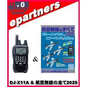 DJ-X11A(DJ-X11A) AIR Version &航空無線のすべて2018 ALINCO アルインコ 受信機(レシーバー)|epartners