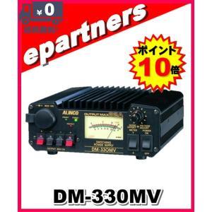 DM-330MV(DM330MV)  ALINCO アルインコ スイッチング方式 30Aの画像