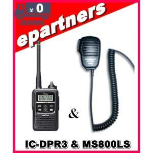 IC-DPR3(ICDPR3) & MS800LS(第一電波工業、スピーカーマイク) ICOM アイコム  デジタルトランシーバー(登録局)|epartners