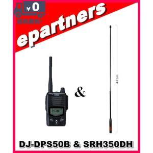 DJ-DPS50B(DJDPS50B) & SRH350DH(第一電波工業アンテナ) のセット ALINCO アルインコ デジタル簡易 大容量バッテリー 他社機通信可能|epartners