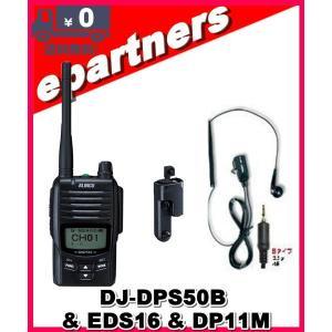 DJ-DPS50B(DJDPS50B) & EDS16(マイクアダプタ) & DP11M(第一電波工業、EM14M同等品)  ALINCO アルインコ デジタル簡易 大容量バッテリ 他社機通信可能|epartners