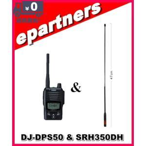 DJ-DPS50(DJDPS50) & SRH350DH(第一電波工業 アンテナ) のセット ALINCO アルインコ デジタル簡易・登録局 他社機通信可能|epartners
