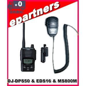 DJ-DPS50(DJDPS50) & EDS16(マイクアダプタ) & MS800M(第一電波工業スピーカーマイク) のセット ALINCO アルインコ デジタル簡易 他社機通信可能|epartners