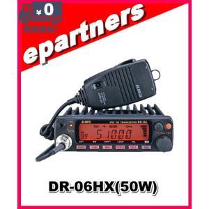 DR-06HX(DR06DX)  50MHz 50W FMモービル アルインコ モービル機
