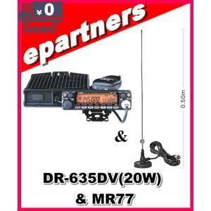 DR-635DV(DR635DV) & MR77(20/20W)アルインコ FMトランシーバーモービル機|epartners