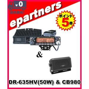 DR-635HV DR635HV & CB980(50/35W) アルインコ FMトランシーバーモービル機|epartners