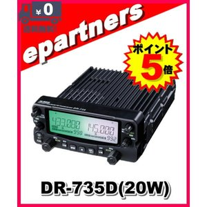 DR-735D(DR735D) アルインコ ALINCO 144/435MHz 20W|epartners