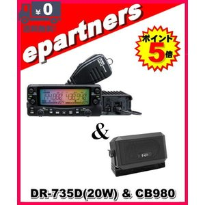 DR-735D(DR735D) & CB980 アルインコ ALINCO 144/435MHz 20W|epartners