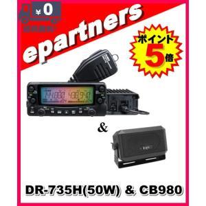 DR-735H(DR735H) & CB980 アルインコ ALINCO 144/435MHz 50W|epartners