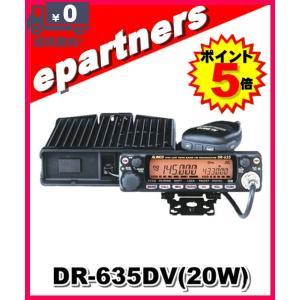 DR-635DV DR635DV (20/20W) アルインコ FMトランシーバーモービル機|epartners