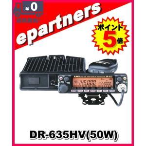 DR-635HV DR635HV (50/35W) アルインコ FMトランシーバーモービル機|epartners