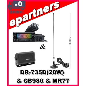 DR-735D(DR735D) 20W & CB980 & MR77  144/435MHz 20W ALINCO アルインコ|epartners