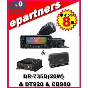 DR-735D(DR735D) 20W & DT920 & CB980  ALINCO アルインコ FMトランシーバーモービル機とDCDCとスピーカー|epartners