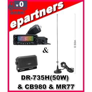 DR-735H(DR735H) 50W & CB980 & MR77  144/435MHz 20W ALINCO アルインコ|epartners