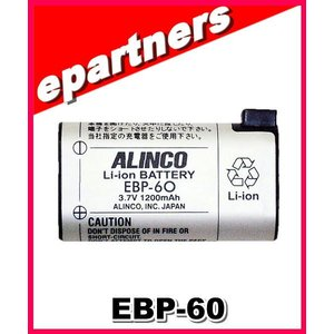 EBP-60(EBP60) アルインコ ALINCO リチウムイオンバッテリーパック|epartners