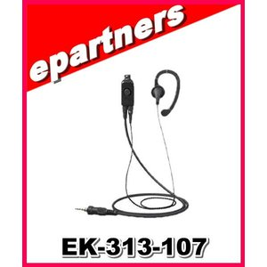 EK-313-107(EK313-107) YAESU 八重洲無線 耳掛け式イヤホン小型タイピンマイク epartners