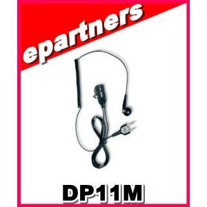 DP-11M(DP11M) (第一電波工業EM-14M同等品)イヤホンマイク 強靭タイプPTT&便利なカールコード epartners