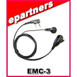 EMC-3(EMC3) イヤホン付クリップマイク...の商品画像