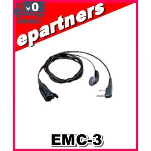 EMC-3(EMC3) イヤホン付クリップマイクロホン KENWOOD  ケンウッド TH-F7 UBZ-BG20R UBZ-LK20 UBZ-LJ20 UBZ-LH20 UBZ-BH47FR 用タイピンマイク|epartners