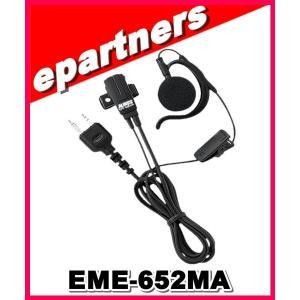 EME-51A(EME-51A) 耳掛式イヤホンマイク アルインコ ALINCO