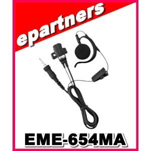 EME-59A(EME59A) ALINCO アルインコ 耳掛けイヤホンマイク|epartners