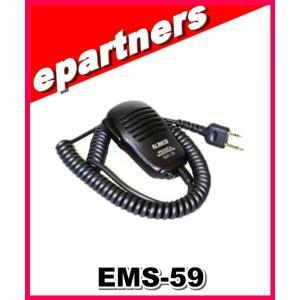 EMS-59(EMS59) スピーカーマイク ALINCO アルインコ|epartners