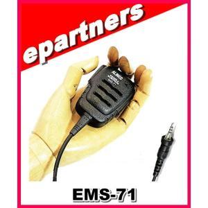 EMS-71(EMS71) アルインコ ALINCO スピーカーマイク|epartners
